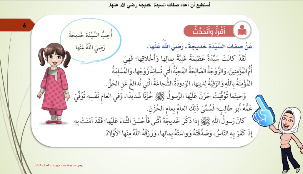بوربوينت السيدة خديجة رضي الله عنها للصف الثالث مادة التربية الاسلامية