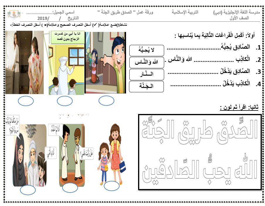 ورقة عمل الصدق طريق الجنة للصف الاول مادة التربية الاسلامية