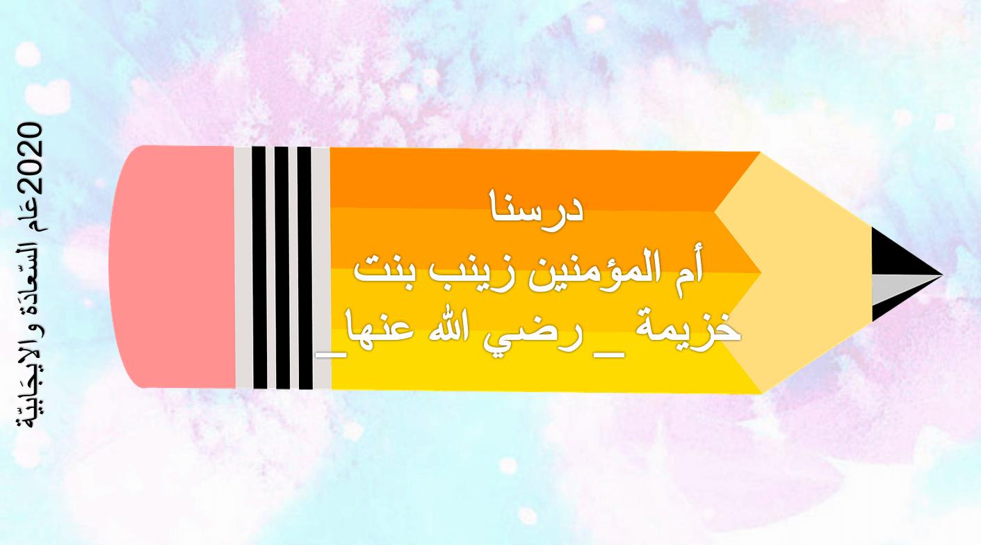 بوربوينت أم المؤمنين زينب بنت خزيمة رضي الله عنها للصف الرابع مادة التربية الاسلامية