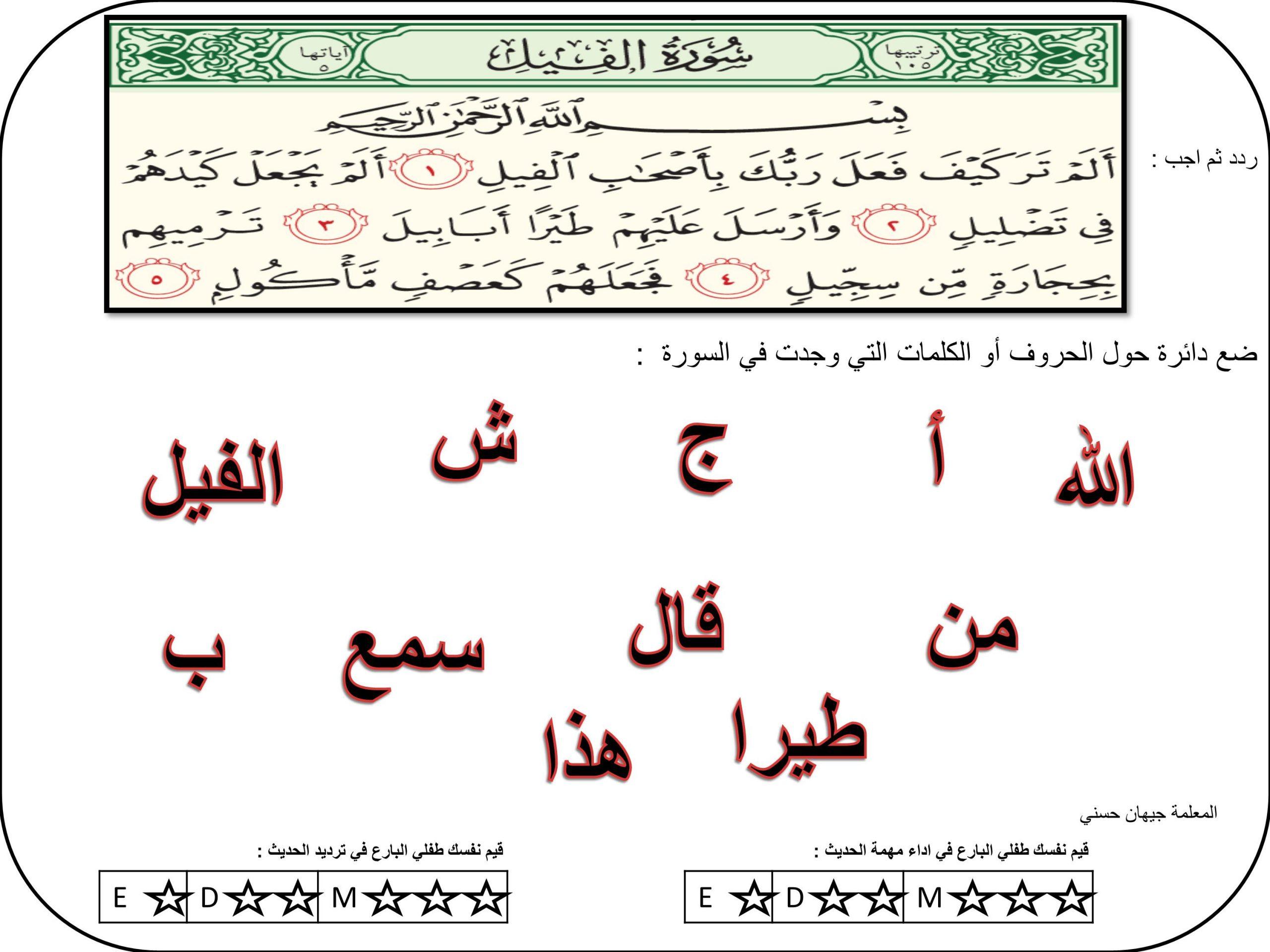 ورقة عمل درس سورة الفيل للصف الاول مادة التربية الاسلامية