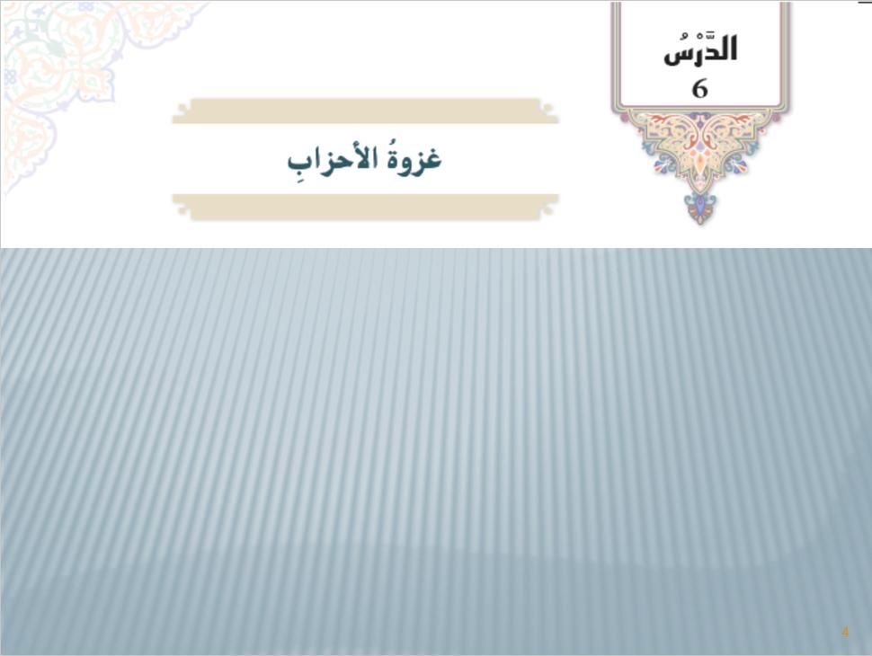 بوربوينت درس غزوة الاحزاب مع الاجابات للصف السابع مادة التربية الاسلامية