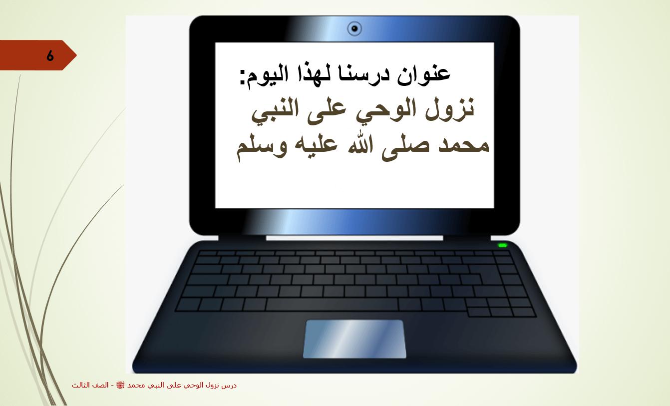 بوربوينت نزول الوحي على النبي صلى الله عليه وسلم للصف الثالث مادة التربية الاسلامية