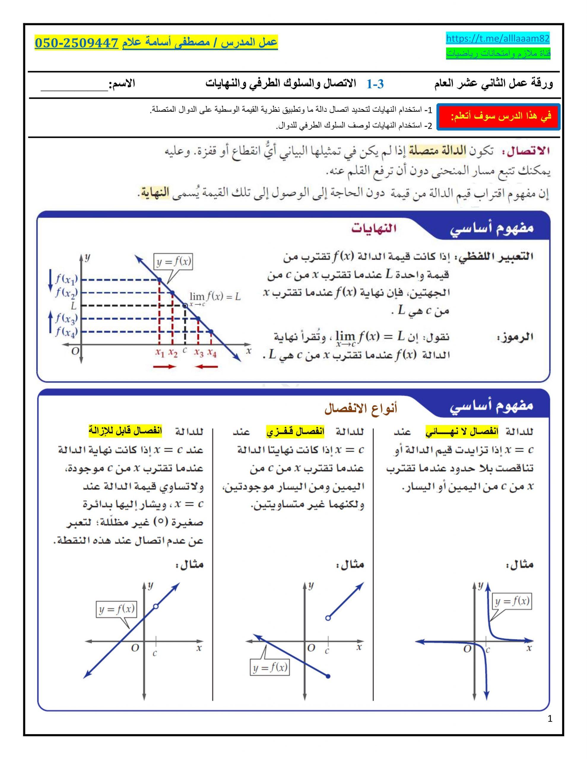 ورقة عمل الاتصال والسلوك الطرفي والنهايات مع الاجابات للصف الثاني عشر عام مادة الرياضيات المتكاملة