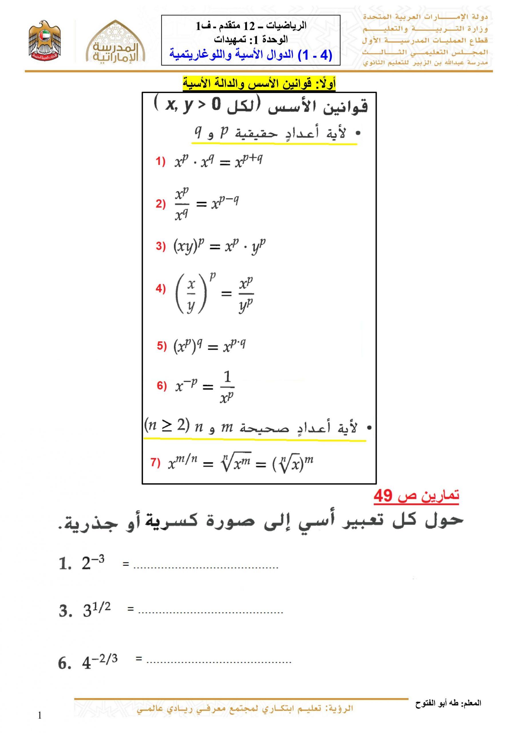 اوراق عمل الدوال الأسية واللوغاريتمية للصف الثاني عشر متقدم مادة الرياضيات المتكاملة