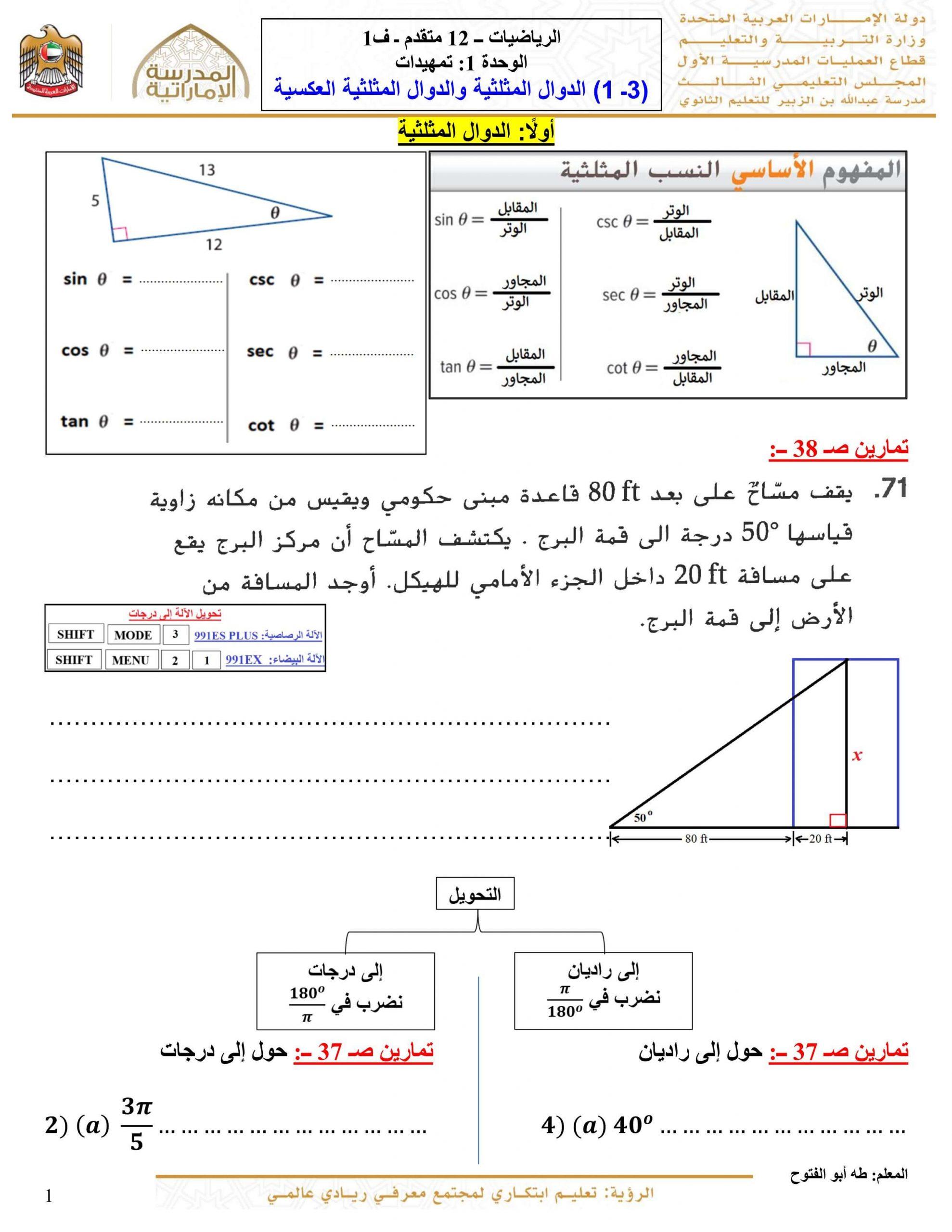 اوراق عمل الدوال المثلثية والدوال المثلثية العكسية للصف الثاني عشر متقدم مادة الرياضيات المتكاملة