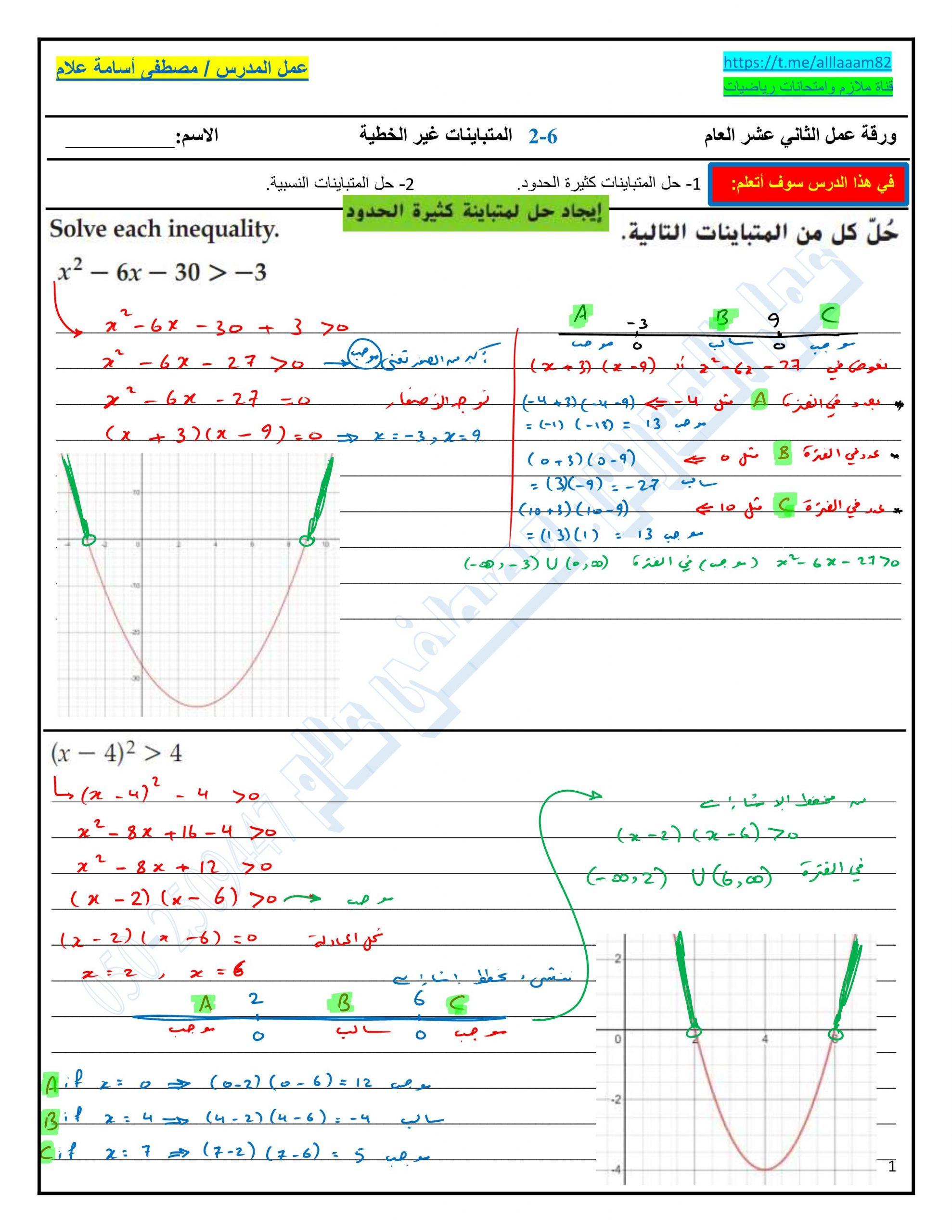 اوراق عمل المتباينات غير الخطية للصف الثاني عشر عام مادة الرياضيات المتكاملة