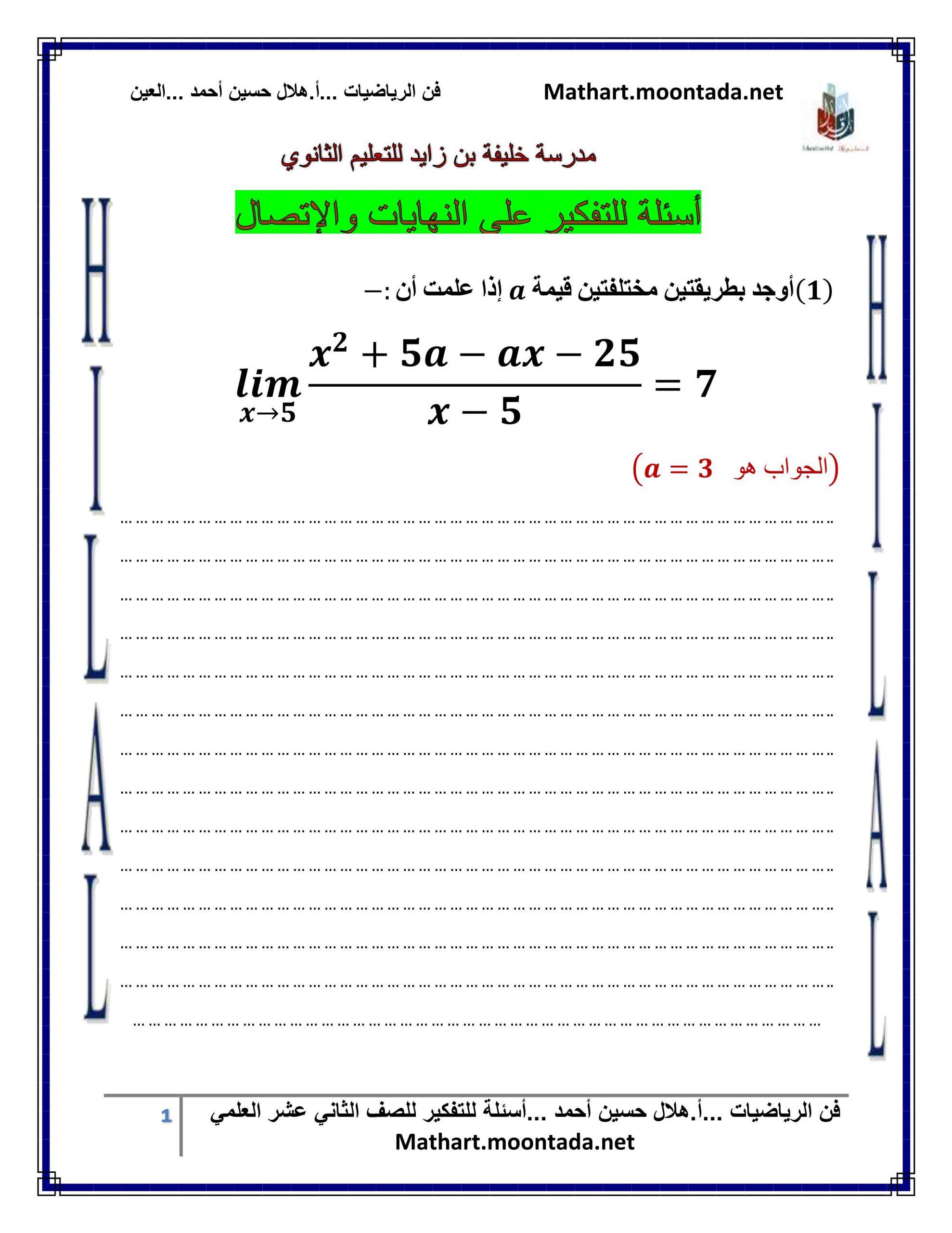 اوراق عمل النهايات والاتصال للصف الثاني عشر مادة الرياضيات المتكاملة