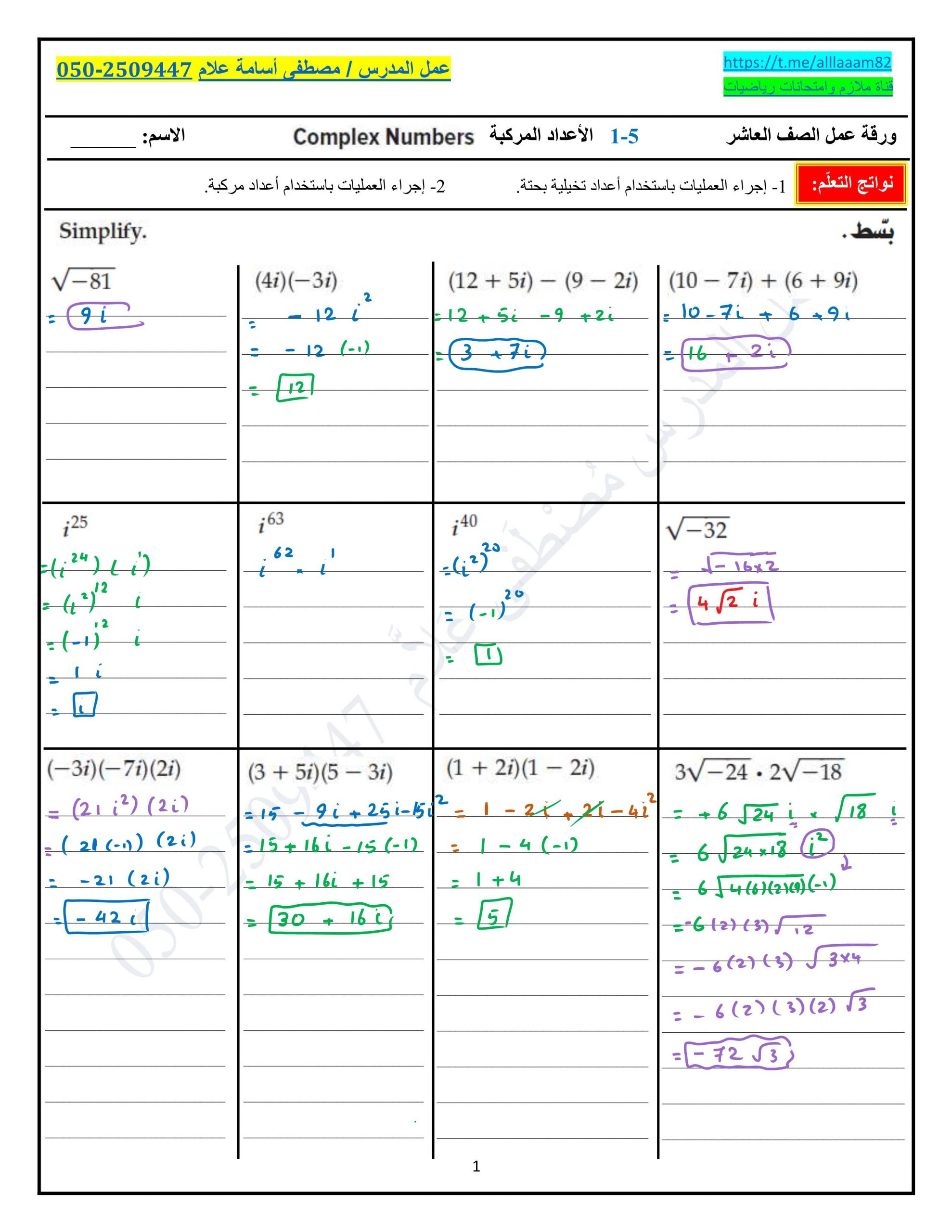ورقة عمل الأعداد المركبة مع الاجابات للصف العاشر مادة الرياضيات المتكاملة