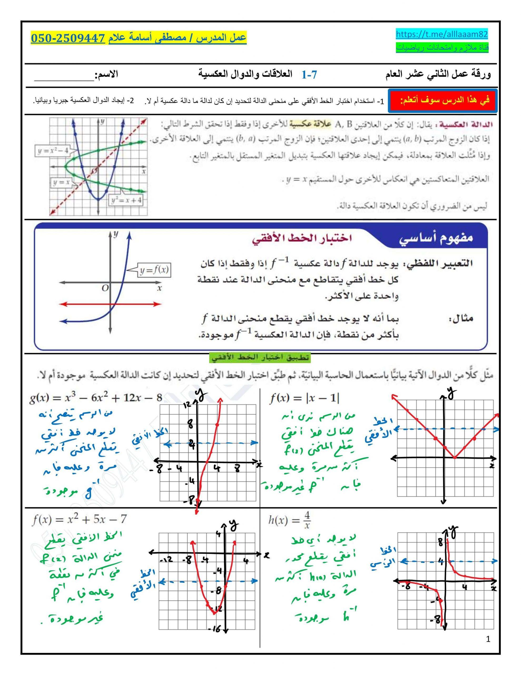 اوراق عمل العلاقات والدوال العكسية مع الاجابات للصف الثاني عشر عام مادة الرياضيات المتكاملة