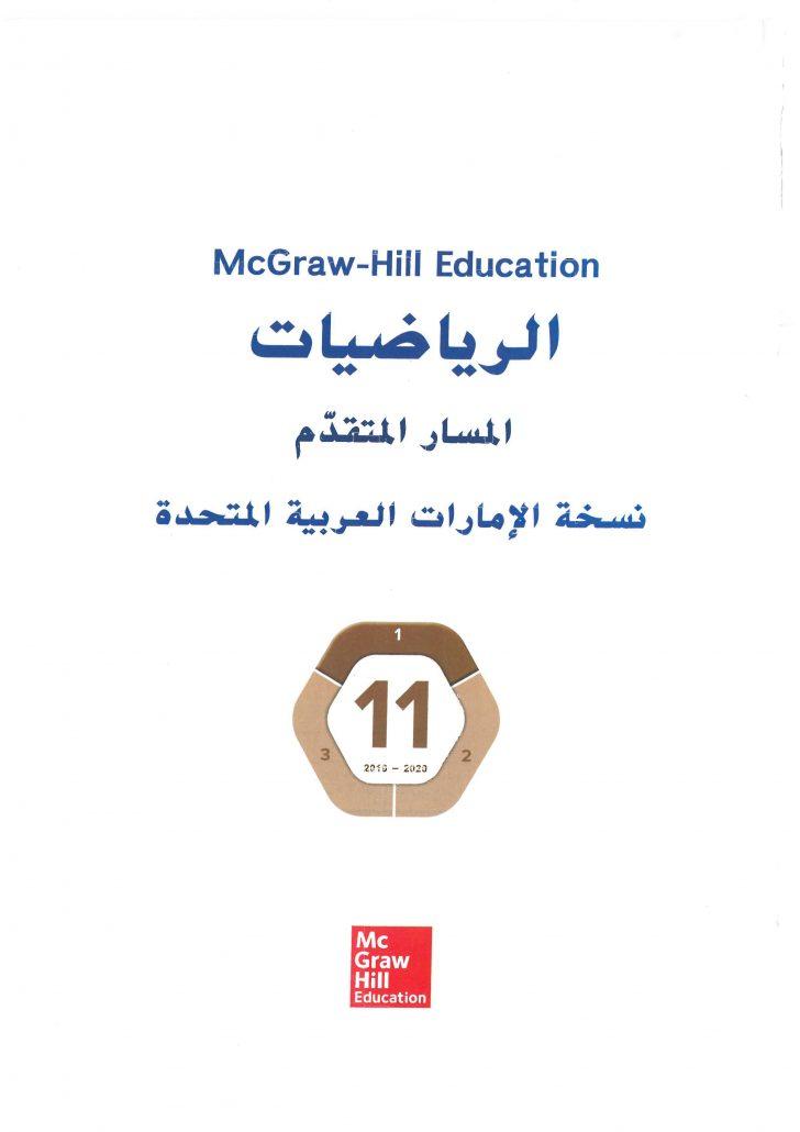 كتاب الطالب الفصل الدراسي الاول للصف الحادي عشر متقدم مادة الرياضيات المتكاملة