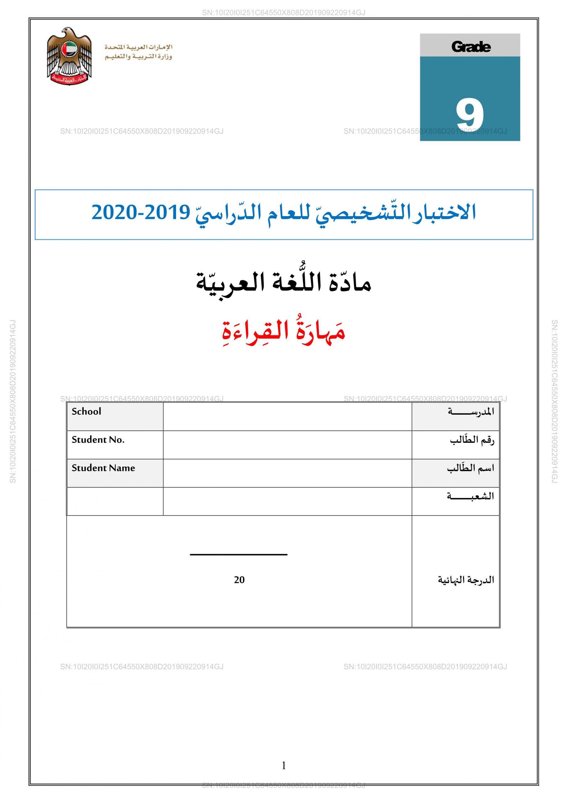 الاختبار التشخيصي مهارة القراءة للصف التاسع مادة اللغة العربية