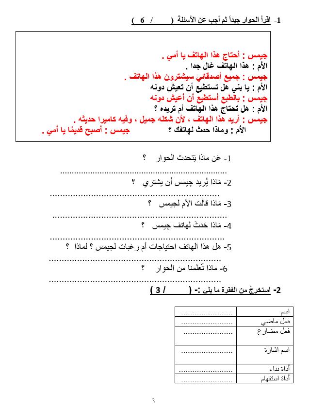 اختبار قصير لغير الناطقين بها للصف السادس مادة اللغة العربية