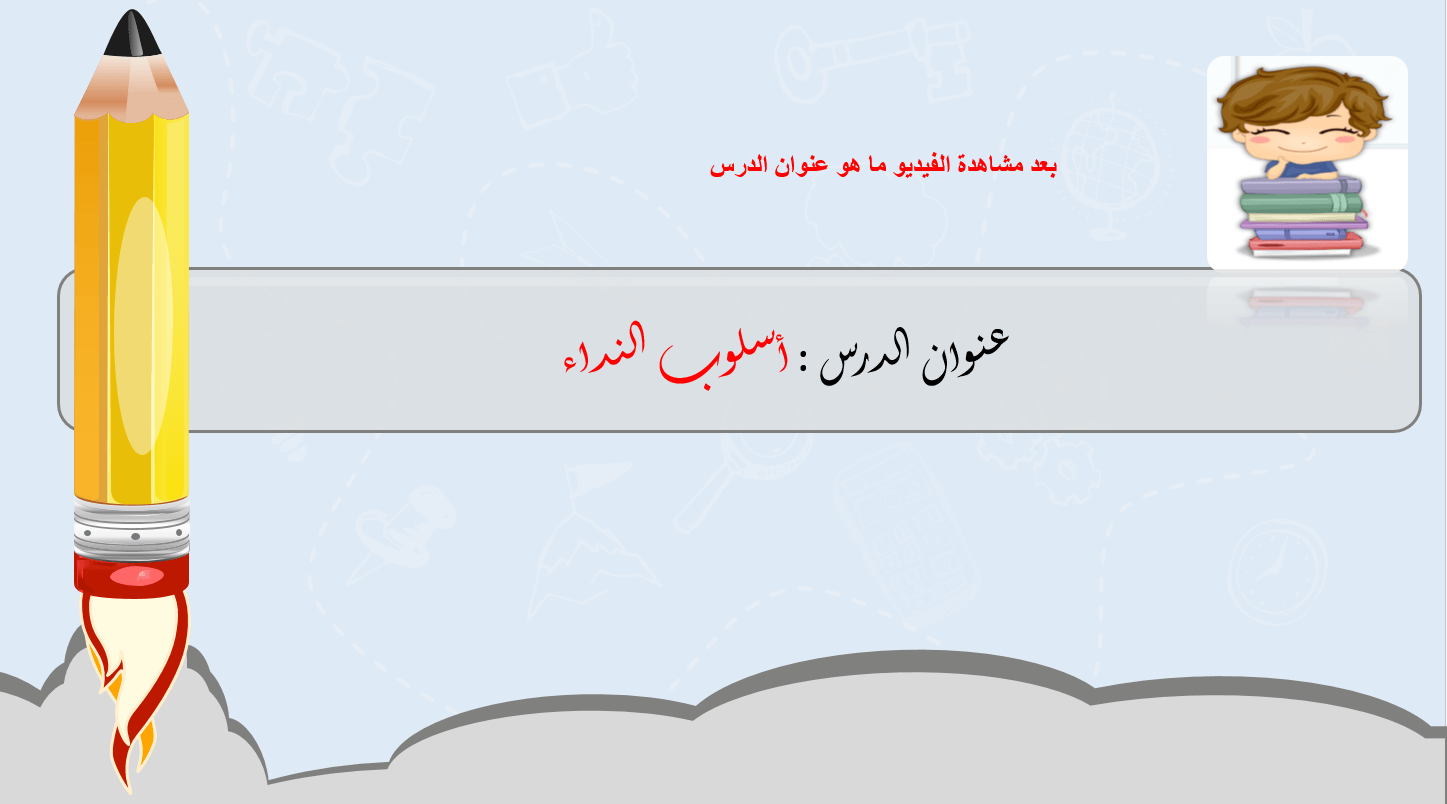 بوربوينت شرح درس اسلوب النداء للصف الثالث مادة اللغة العربية