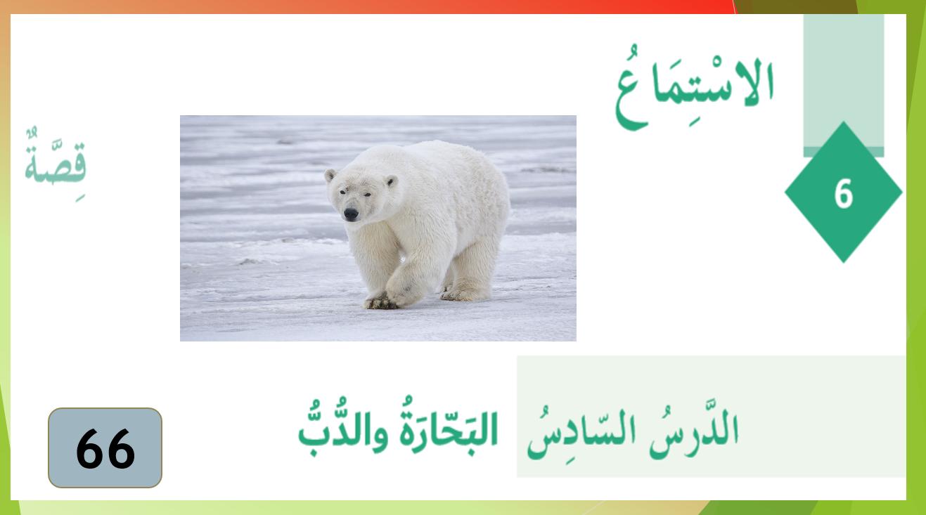 بوربوينت استماع الدب والبحارة للصف السادس مادة اللغة العربية