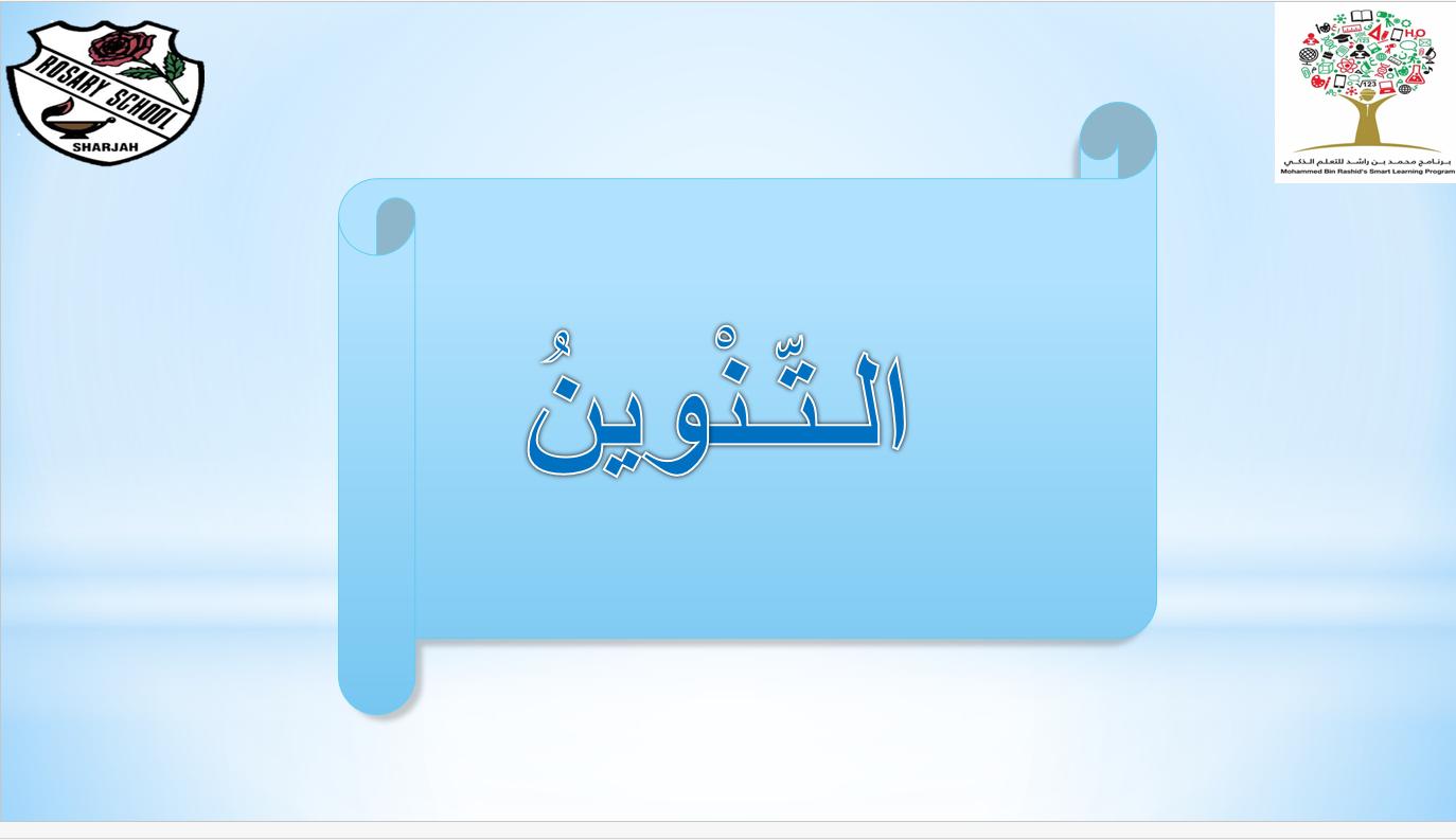 بوربوينت درس الاملاء التنوين للصف الثاني مادة اللغة العربية