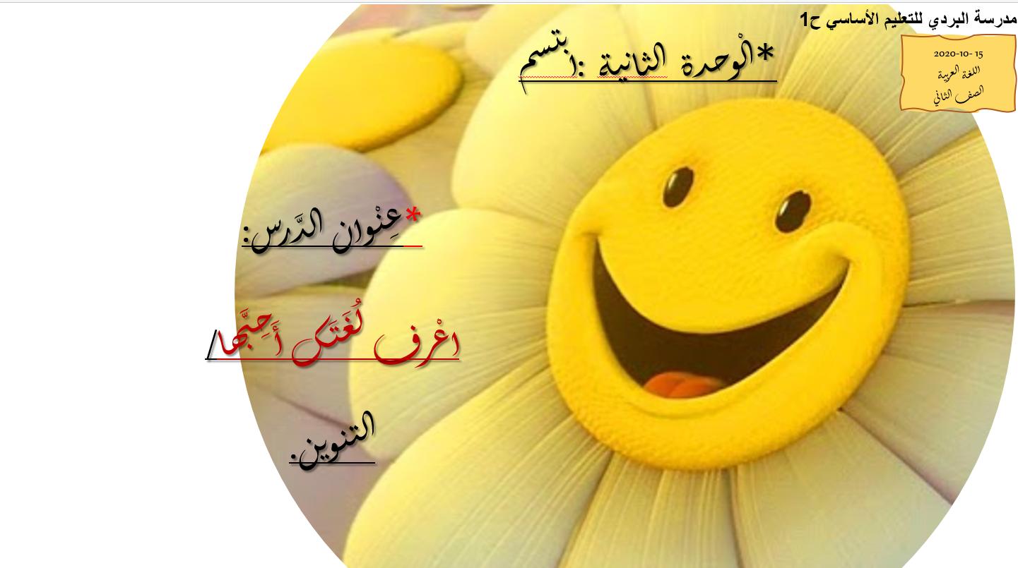 بوربوينت درس التنوين مع الاجابات للصف الثاني مادة اللغة العربية