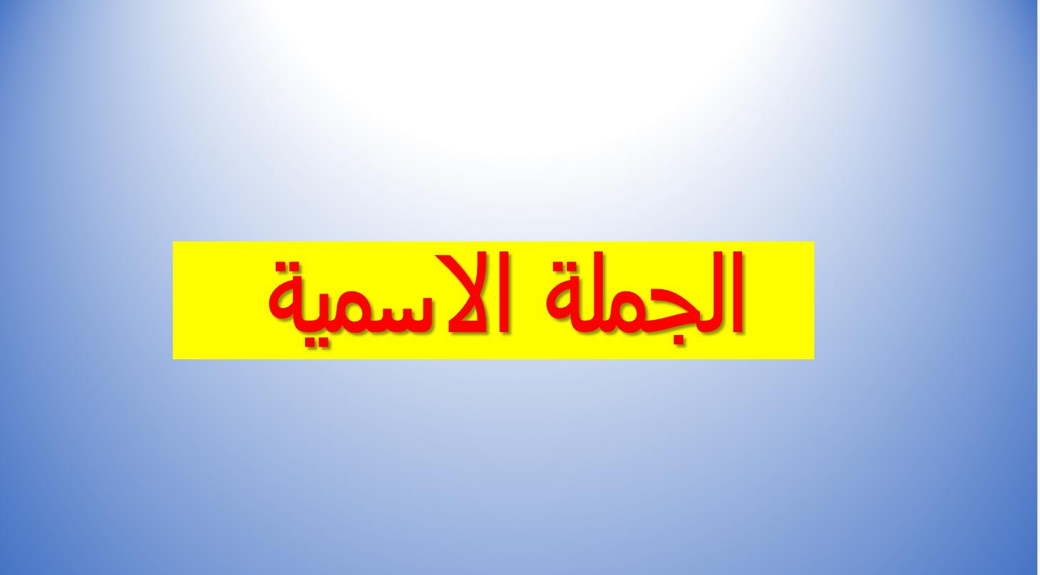 بوربوينت درس الجملة الاسمية للصف الثاني عشر مادة اللغة العربية