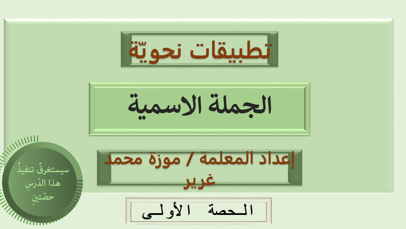 بوربوينت تطبيقات نحوية الجملة الاسمية للصف الثاني عشر مادة اللغة العربية