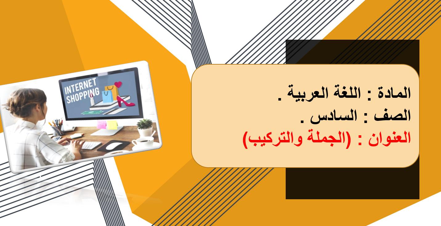بوربوينت درس الجملة والتركيب للصف السادس مادة اللغة العربية