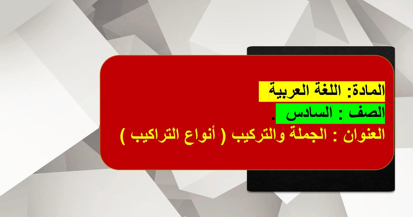 بوربوينت الجملة والتركيب انواع التراكيب للصف السادس مادة اللغة العربية