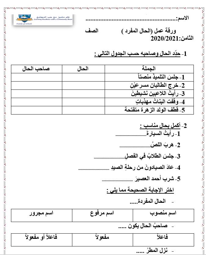 ورقة عمل متنوعة حال مفرد للصف الثامن مادة اللغة العربية