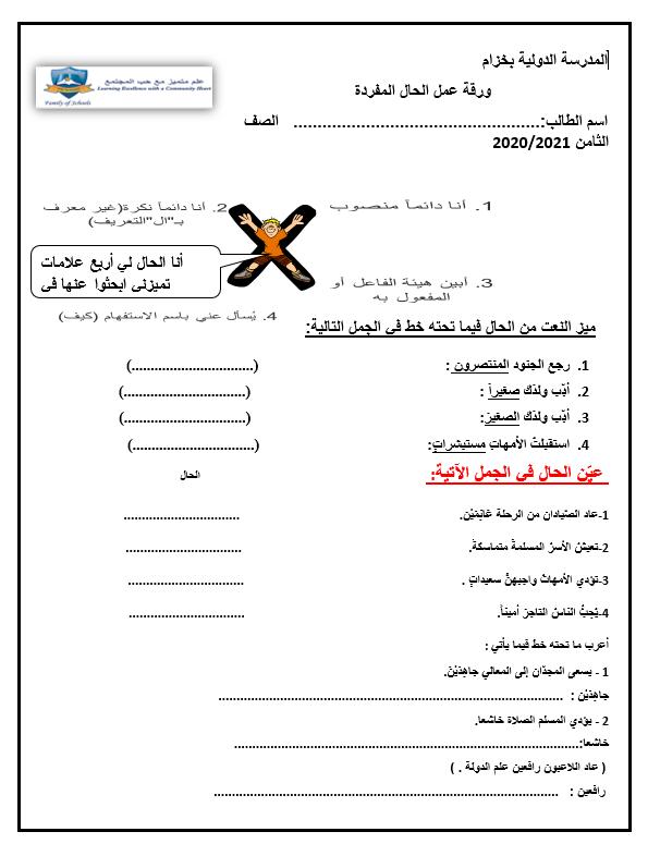 ورقة عمل متنوعة الحال المفردة للصف الثامن مادة اللغة العربية