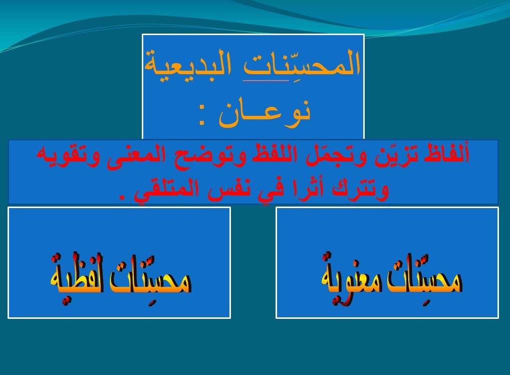 بوربوينت درس الطباق والمقابلة للصف العاشر مادة اللغة العربية