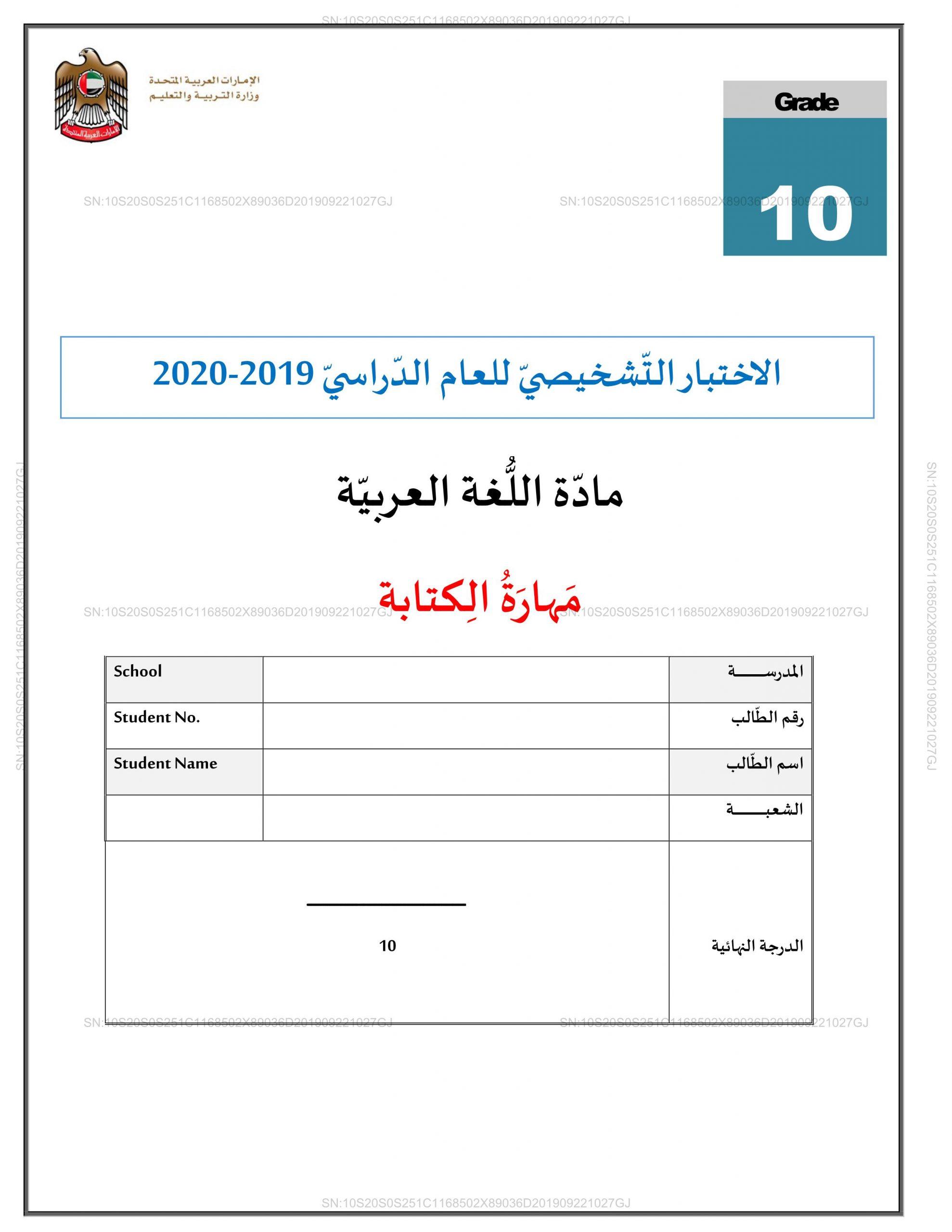 الاختبار التشخيصي مهارة الكتابة للصف العاشر مادة اللغة العربية