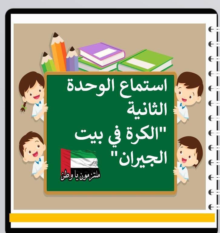 بوربوينت الكرة في بيت الجيران للصف الثالث مادة اللغة العربية