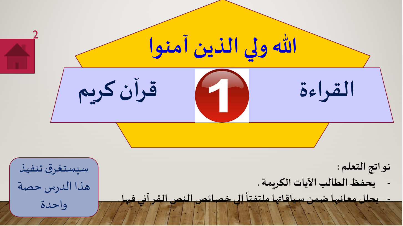 بوربوينت الله ولي الذين آمنوا للصف الثاني عشر مادة اللغة العربية