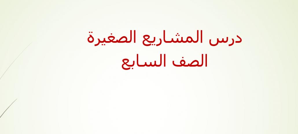 بوربوينت درس المشاريع الصغيرة لغير الناطقين بها للصف السابع مادة اللغة العربية