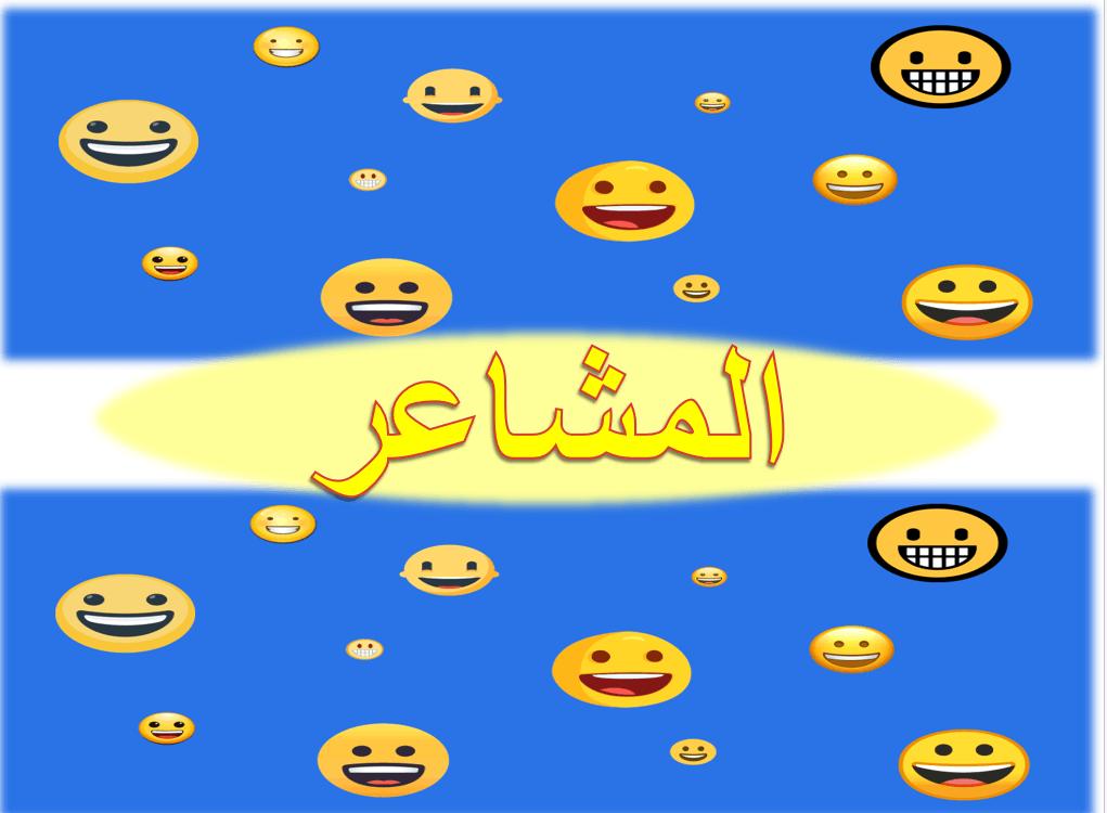 بوربوينت درس المشاعر لغير الناطقين بها للصف الاول مادة اللغة العربية