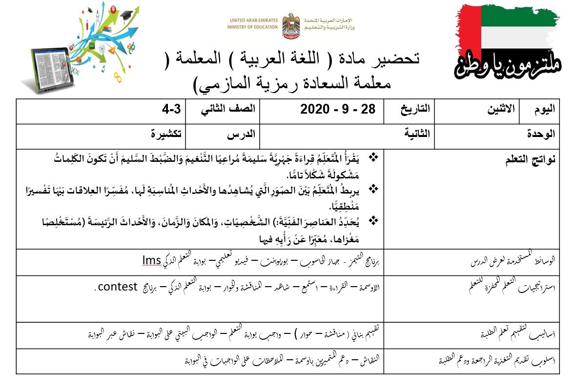 الخطة الدرسية اليومية تحضير درس تكشيرة للصف الثاني مادة اللغة العربية