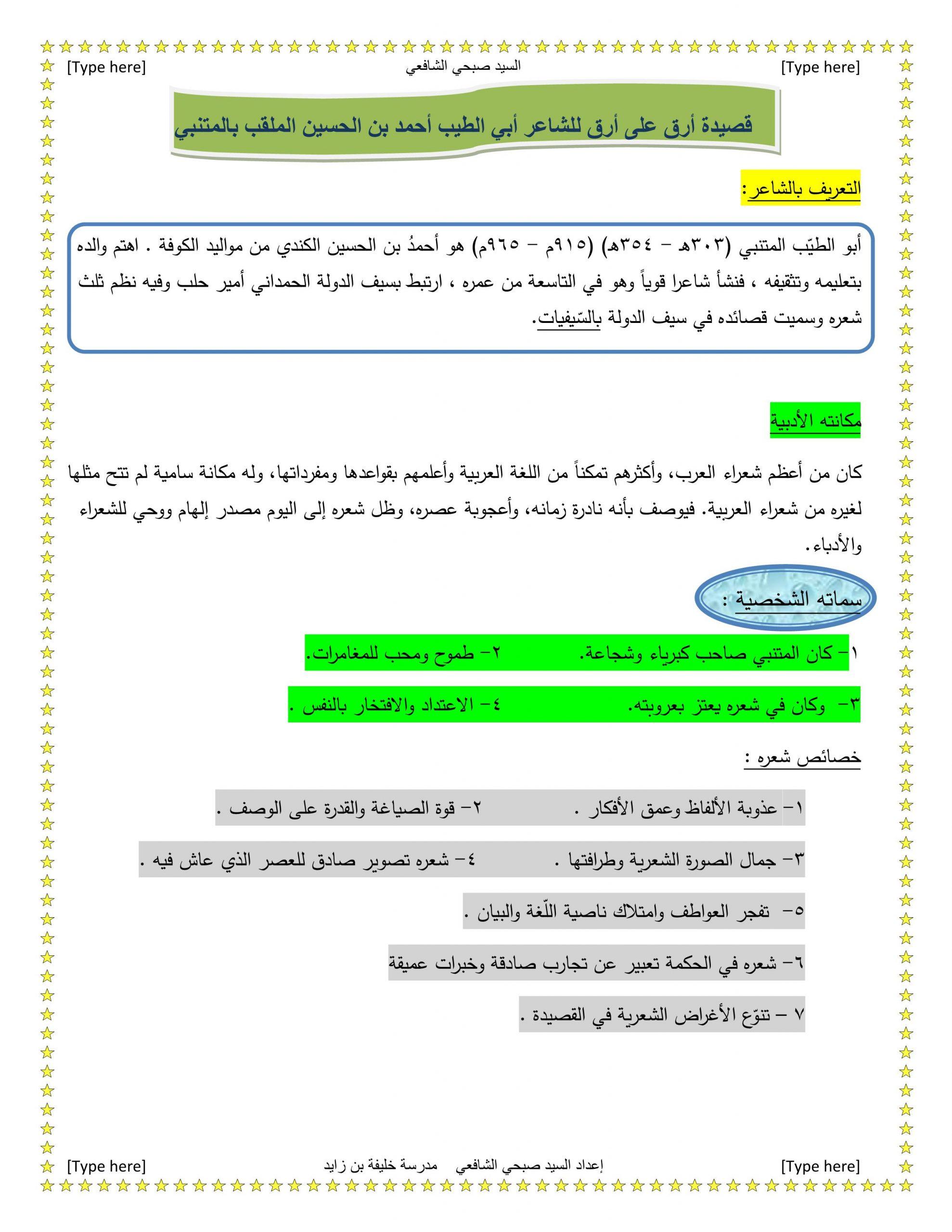 تحليل قصيدة ارق على ارق للصف الثاني عشر مادة اللغة العربية