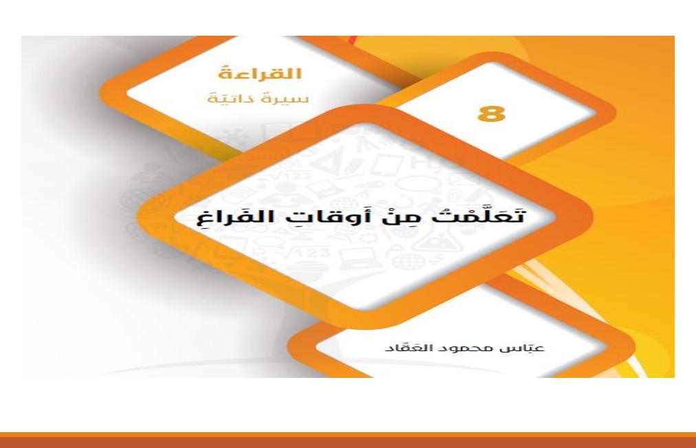 بوربوينت تعلمت من اوقات الفراغ للصف التاسع مادة اللغة العربية