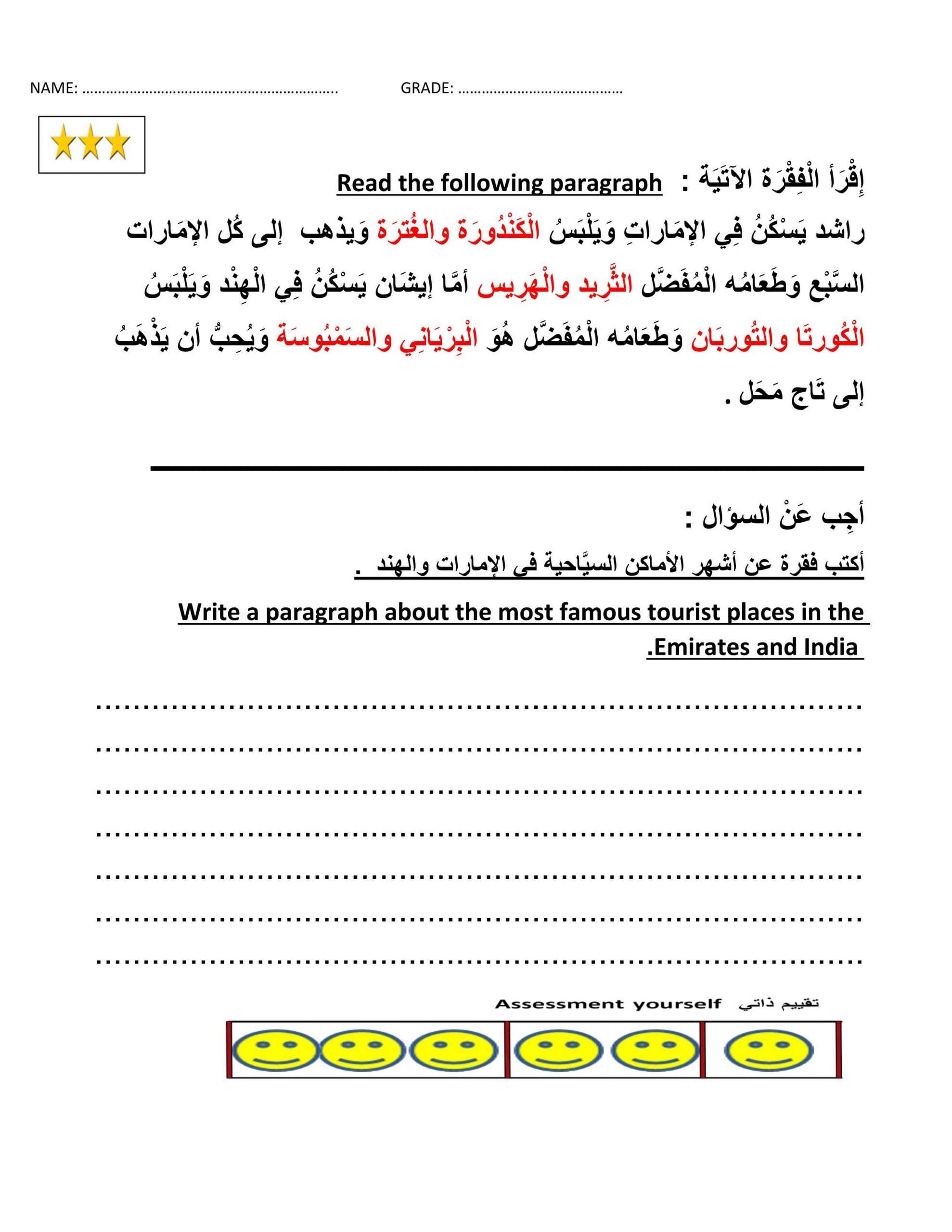 ورقة عمل حول الامارات لغير الناطقين بها للصف الرابع مادة اللغة العربية