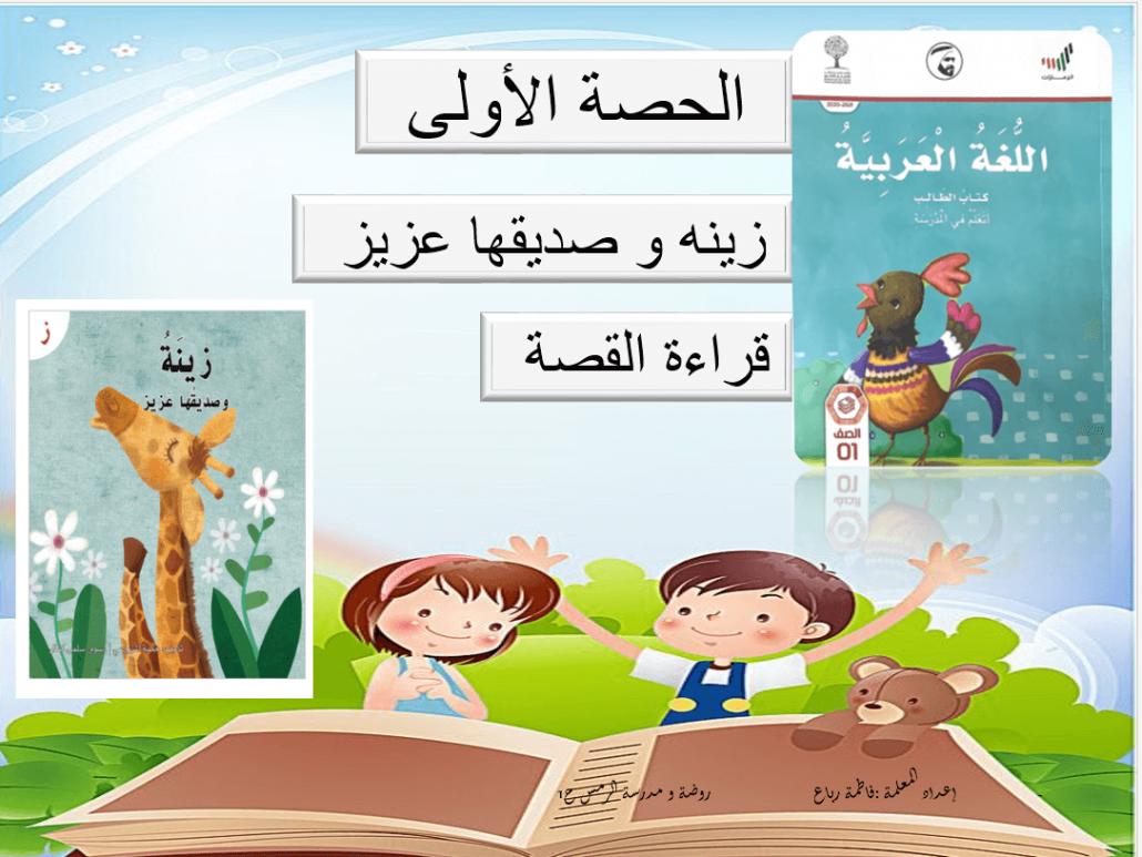 بوربوينت قراءة قصة زينة وصديقها عزيز للصف الاول مادة اللغة العربية