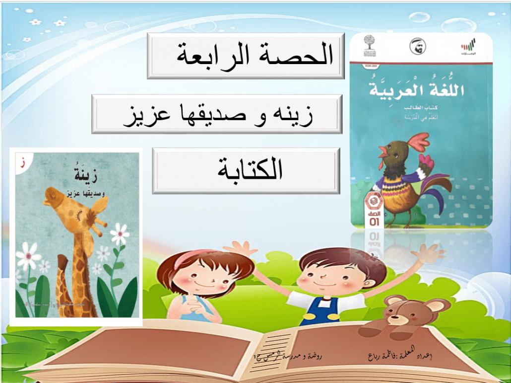 بوربوينت الكتابة زينة وصديقها للصف الاول مادة اللغة العربية