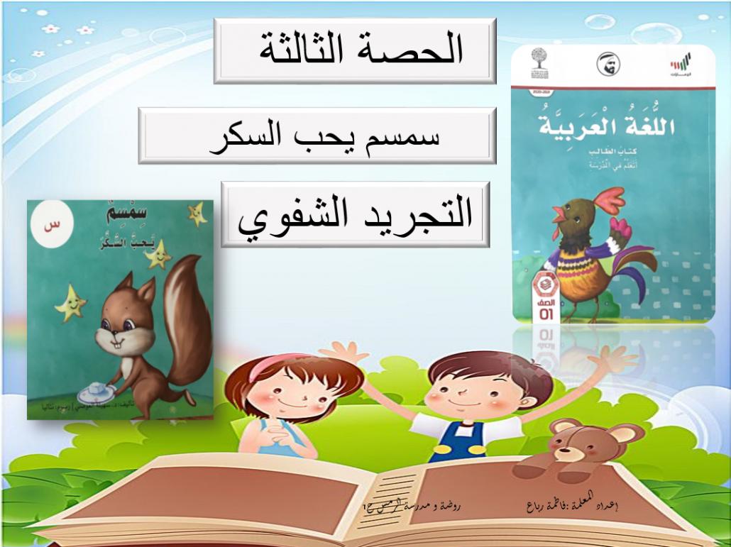 بوربوينت التجريد الشفوي سمسم يحب السكر للصف الاول مادة اللغة العربية
