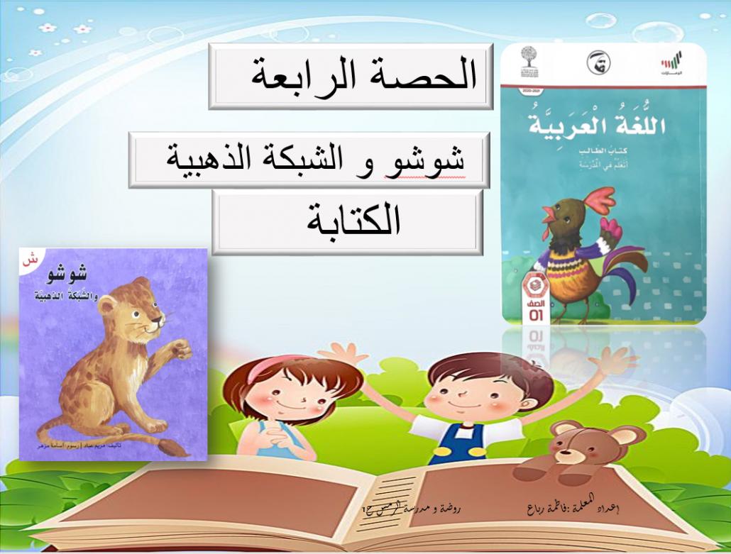 بوربوينت الكتابة شوشو والشبكة الذهبية للصف الاول مادة اللغة العربية