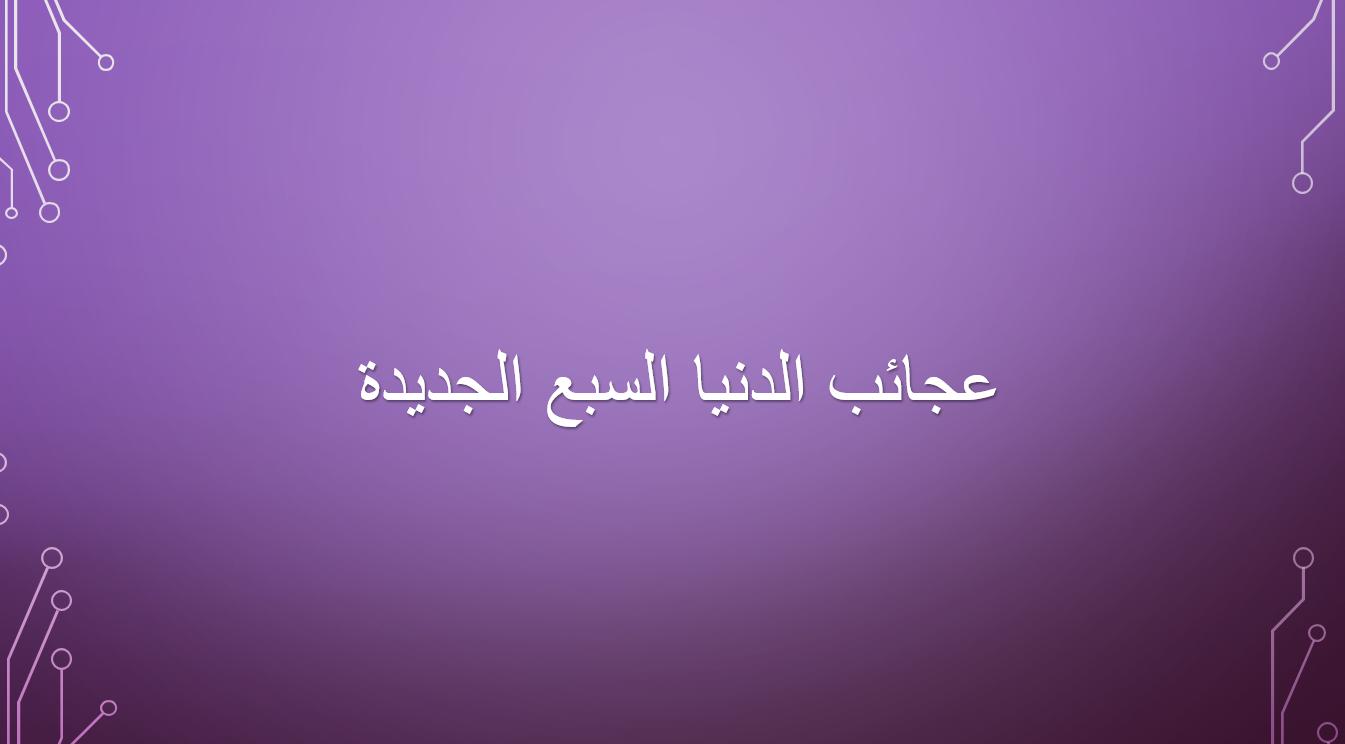 بوربوينت درس عجائب الدنيا السبعة لغير الناطقين بها للصف الخامس مادة اللغة العربية