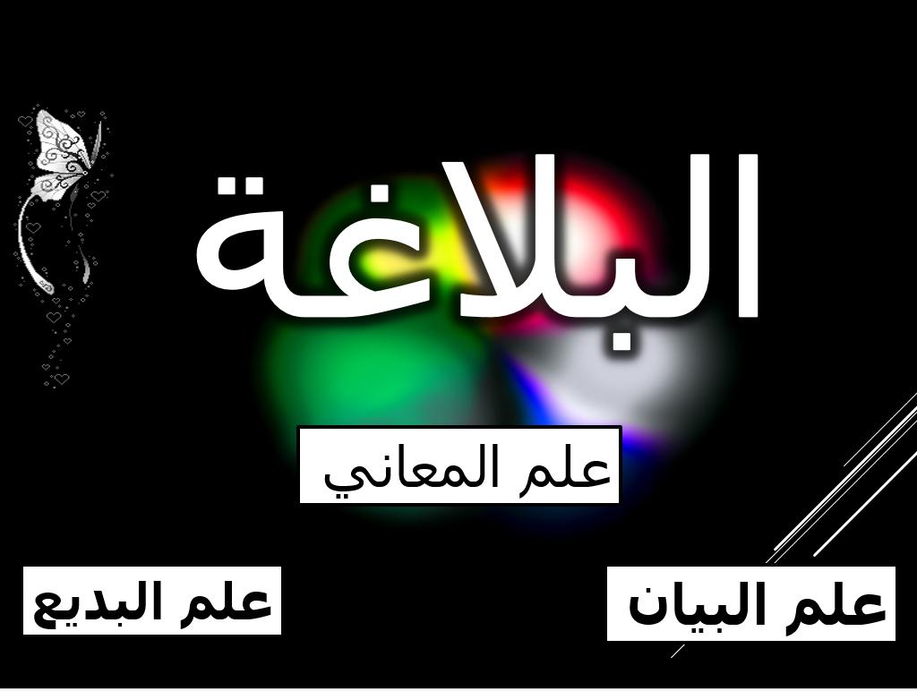 بوربوينت درس علم البيان للصف الثاني عشر مادة اللغة العربية