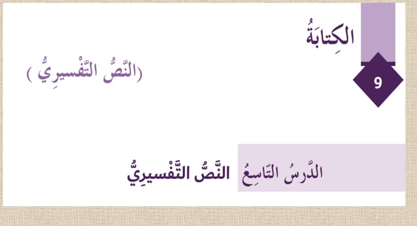 بوربوينت كتابة النص التفسيري للصف السادس مادة اللغة العربية