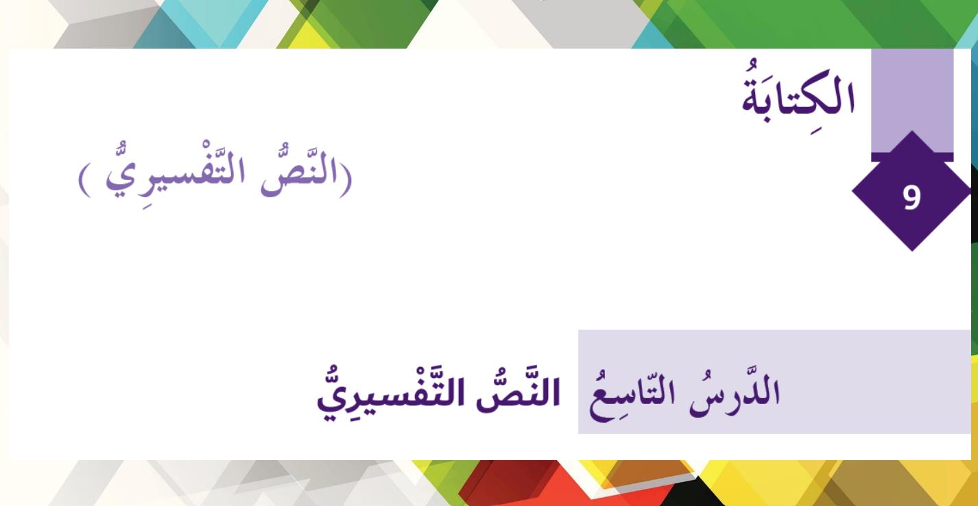 بوربوينت درس نص تفسيري للصف السادس مادة اللغة العربية