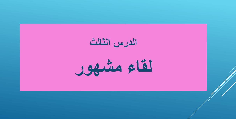 بوربوينت لقاء مشهور لغير الناطقين بها للصف التاسع مادة اللغة العربية