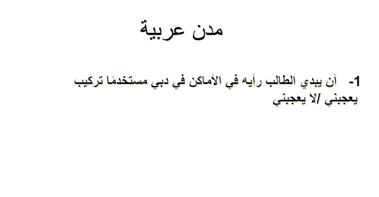 بوربوينت مدن عربية لغير الناطقين بها للصف الخامس مادة اللغةالعربية