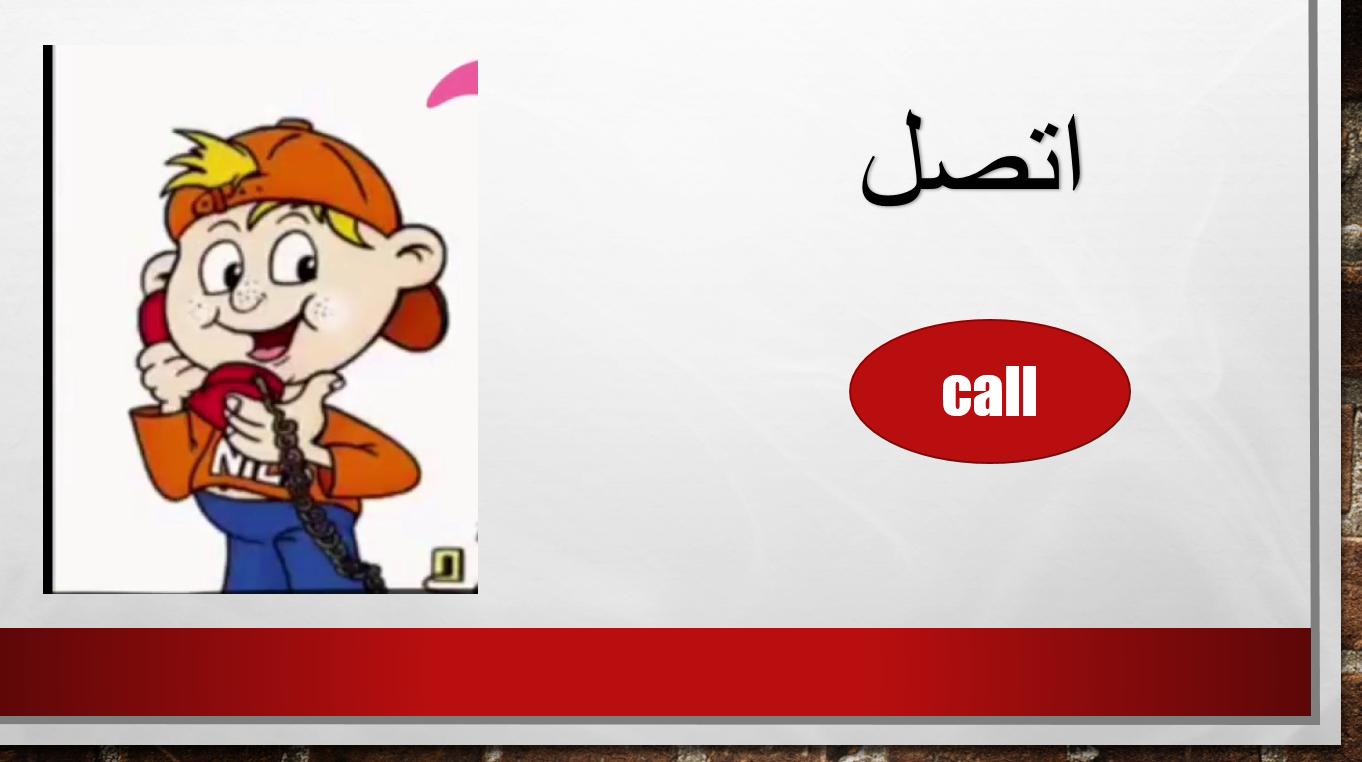 بوربوينت مفردات درس الجري لغير الناطقين بها للصف الخامس مادة اللغة العربية