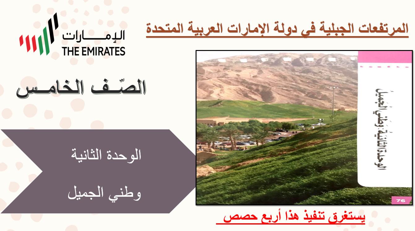 بوربوينت مفردات المرتفعات الجبلية في دولة الامارات العربية المتحدة للصف الخامس مادة اللغة العربية