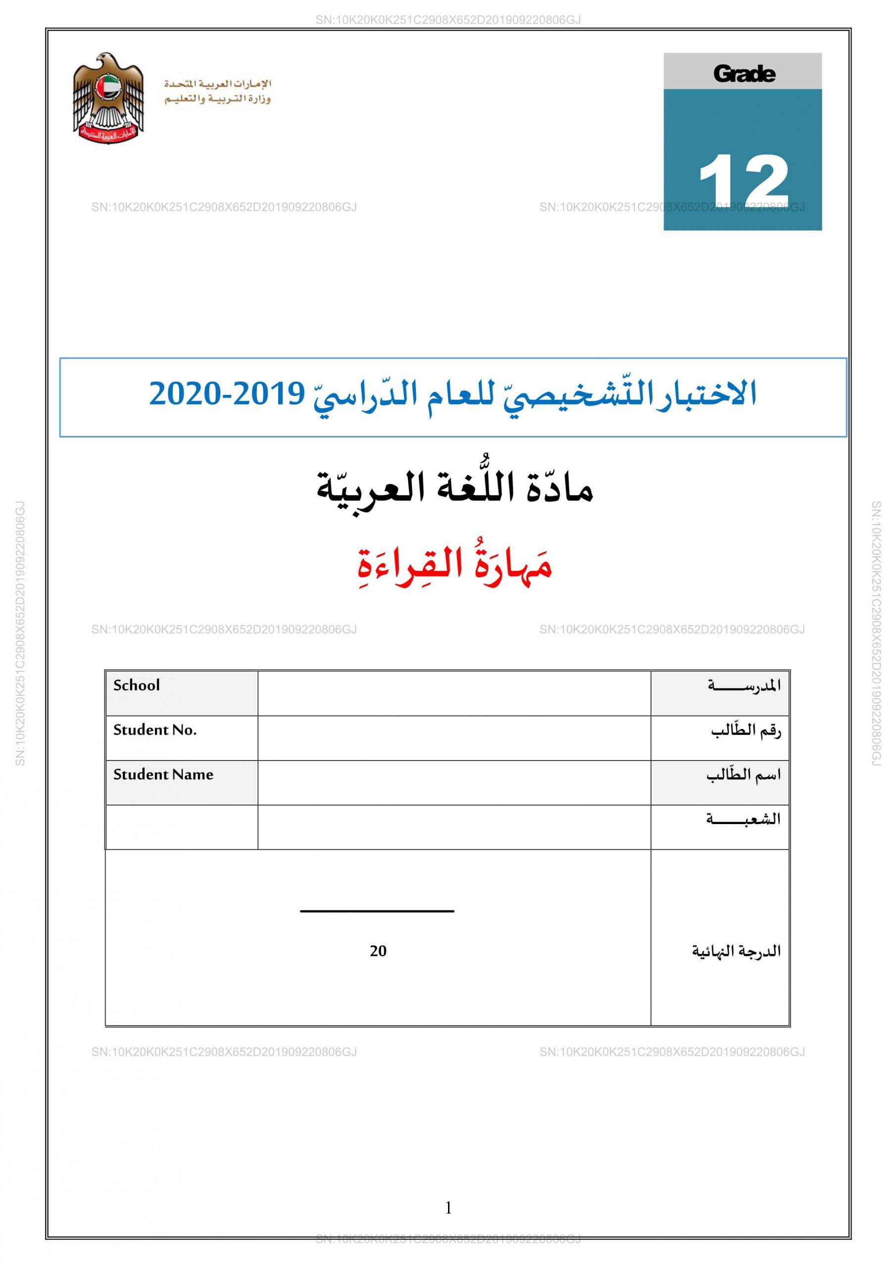 الاختبار التشخيصي مهارة القراءة للصف الثاني عشر مادة اللغة العربية