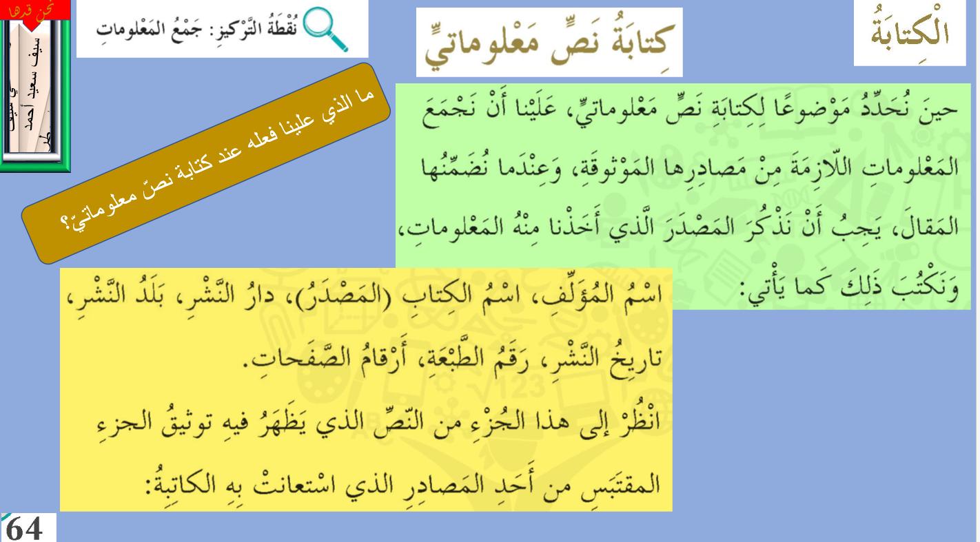 بوربوينت كتابة نص معلوماتي للصف الخامس مادة اللغة العربية